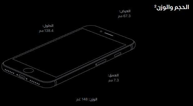 حجم ووزن IPHONE SE 2